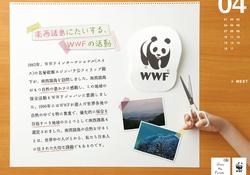 WWF ~Draw the Future~