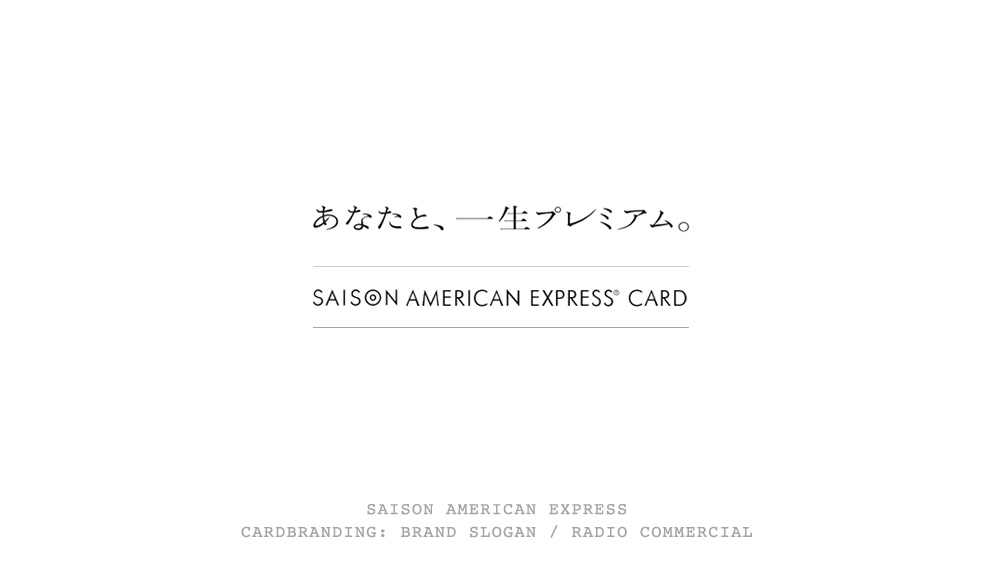 SAISON CARD RADIO CM