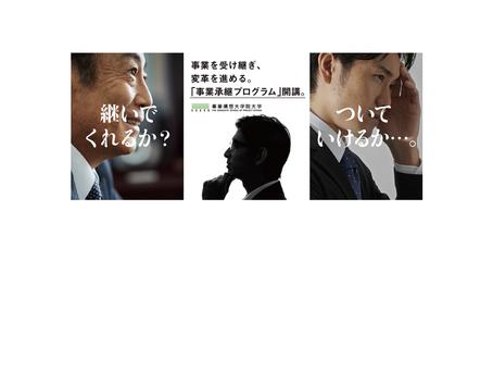 事業構想大学院大学「事業承継プログラム」のコンセプト・広告を制作しました