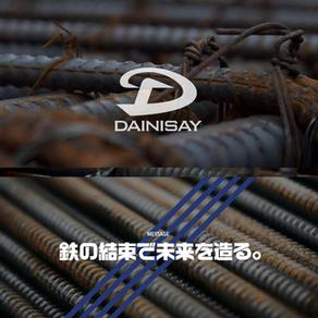 鉄筋企業ダイニッセイのコーポレートリブランディングを担当しました。