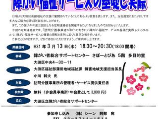 平成30年度第3回定期連絡会のお知らせ
