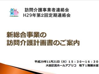 平成29年度 第2回定期連絡会のお知らせ