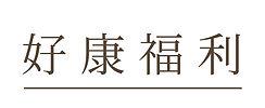 好康福利.jpg