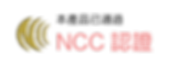 NCC-logo-s.png
