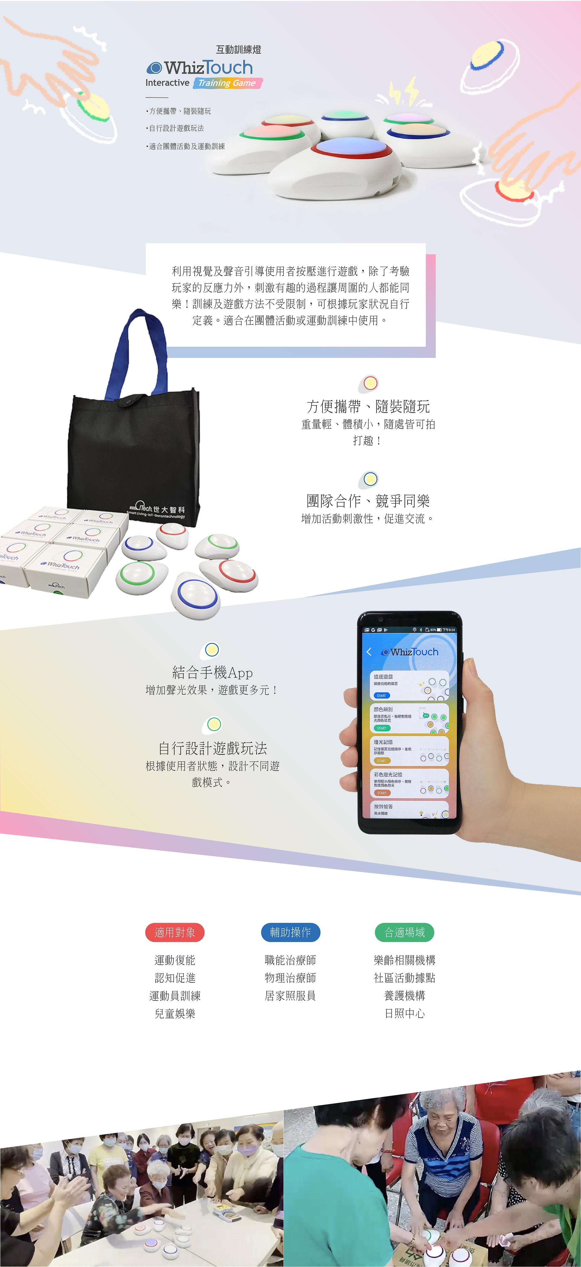 touchgame websitem_工作區域 1.jpg