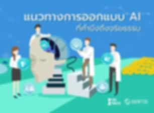 Sertis_AI-Ethics-3-800x490.jpg