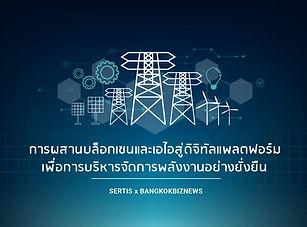 Sertis-x-BKKBIZ_Energy_09Nov2018-01-800x