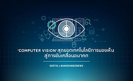 BKKBIZ_ComputerVision-01-01-800x490.jpg