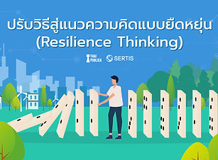 Sertis-x-Thaipublica_Resiliencethinking_