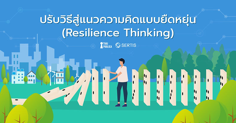 Sertis-x-Thaipublica_Resiliencethinking_