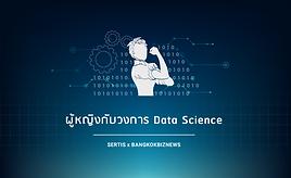 Sertis-bkkbiz_women-DS-1.png