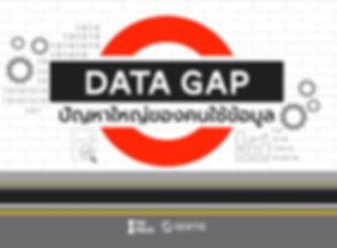 datagap-800x490.jpg