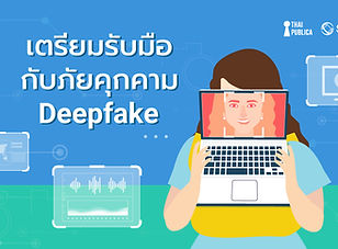 Sertis_Thaipublica_Oct_Deepfake.jpg