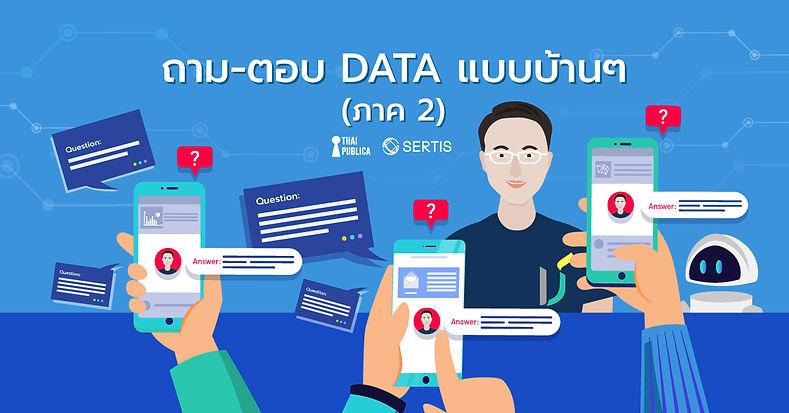 Sertis_Thaipublica_Q&A part 2.jpg