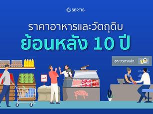 Food-MAR_Sertis-web-01.jpg