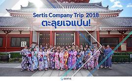 Company-Trip-Cover-01-800x490.jpg