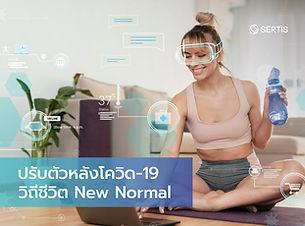 SertisxBKKBIZ_New-normal_Jun2020 (1).jpg