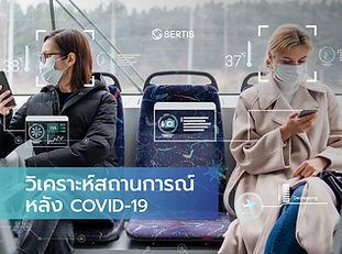 Sertis-BKKBIZ-AI-Covid-19.jpg