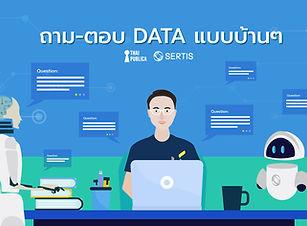 Sertis-Thaipublica-Data-QA.jpg