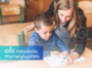 Sertis_BKKBIZ_Education-01-01.jpg