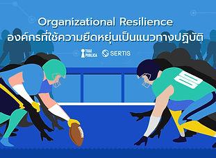 test-resilient-organization.jpg