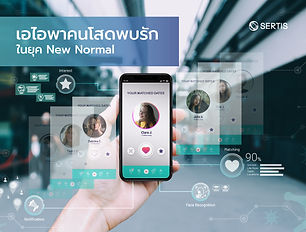 BKKBIZ-Nov2020-New-normal-dating.jpg
