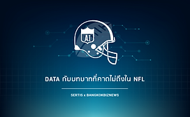 Sertis_Data-Analytics_NFL-800x490.png