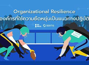 Sertis-x-Thaipub_organizational_resilien