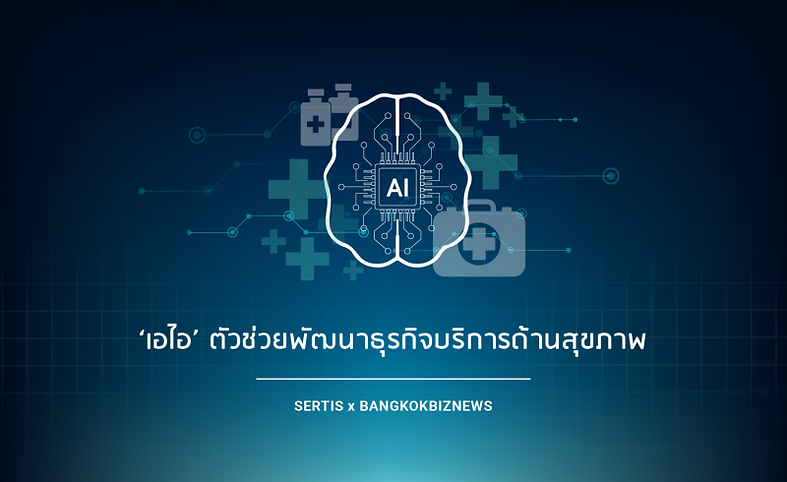 Sertis-Thumb-Blog-AI-health-02-800x490.p