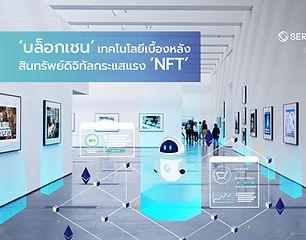 SertisxBkkbiz-Jun2021-NFT_FN.jpg