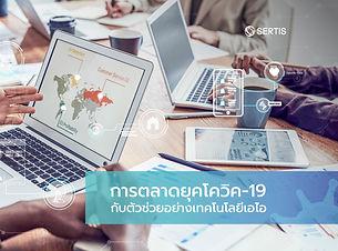 Sep2020-Marketing-Covid19.jpg