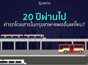 PBTS-Creative_Sertis_Feb(WEB)-01.jpg