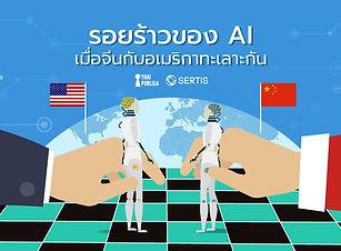 Sertis_Thaipublica_AI_ChinaandUSA.jpg