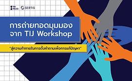 ThaiPublica_การถ่ายทอดมุมมองTIJ_February