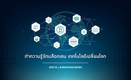 BKKBIZ_blockchain-01-800x490.jpg