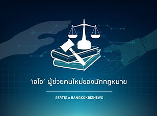 BKKBIZ_AI-justice-10-10-1-800x490.jpg