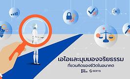 Sertis_Thaipublica_AI_Ethic-800x490.jpg