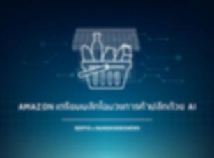 Sertis-Thumb-change-retail_th-02.jpg