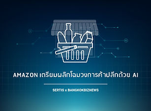Sertis-Thumb-change-retail_th-02.jpg