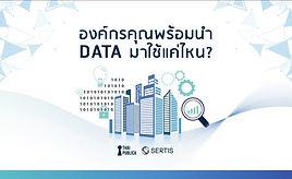 Thaipublica_Aug-800x490.jpg