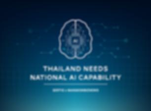 Sertis-bkkbiz_Thai-Ai.png