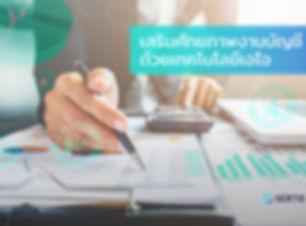 SertisxBKKBIZ_Ai-Accounting.jpg
