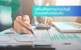 SertisxBKKBIZ_Ai-Accounting.jpg
