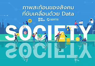Sertis-x-Thaipub-Data-Driven-Society-Nov2020.jpg