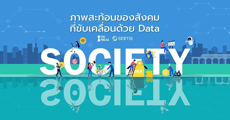 Sertis-x-Thaipub-Data-Driven-Society-Nov
