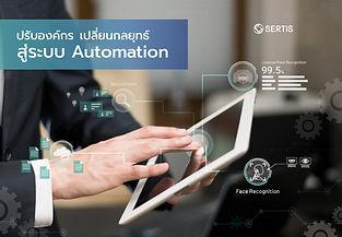 Sertis-x-Bkkbiz-Automation-DEC2020.jpg