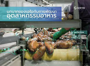 AIandFoodIndustry-01.jpg