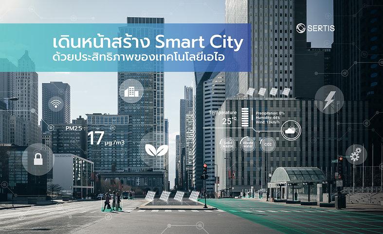 Sertis_BKKBIZ_AI-Smartcity.jpg
