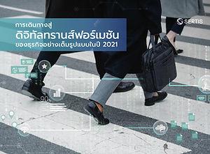 FN-Sertisx-Bkkbiz-Feb2020-DigitalTranfor