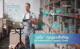 Sertis-AI-SupplyChain-01.jpg